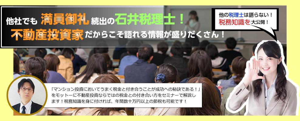 不動産投資セミナー講師:石井彰男先生